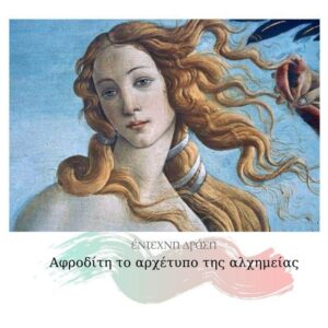 expressive-arts-therapy εκφραστική θεραπεία μεσώ τεχνών