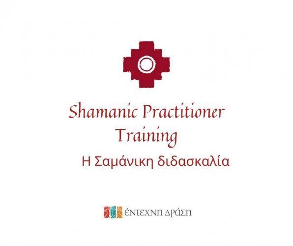 Έντεχνη δράση άρθρο Shamanic Practitioner Training σαμάνικη διδασκαλία