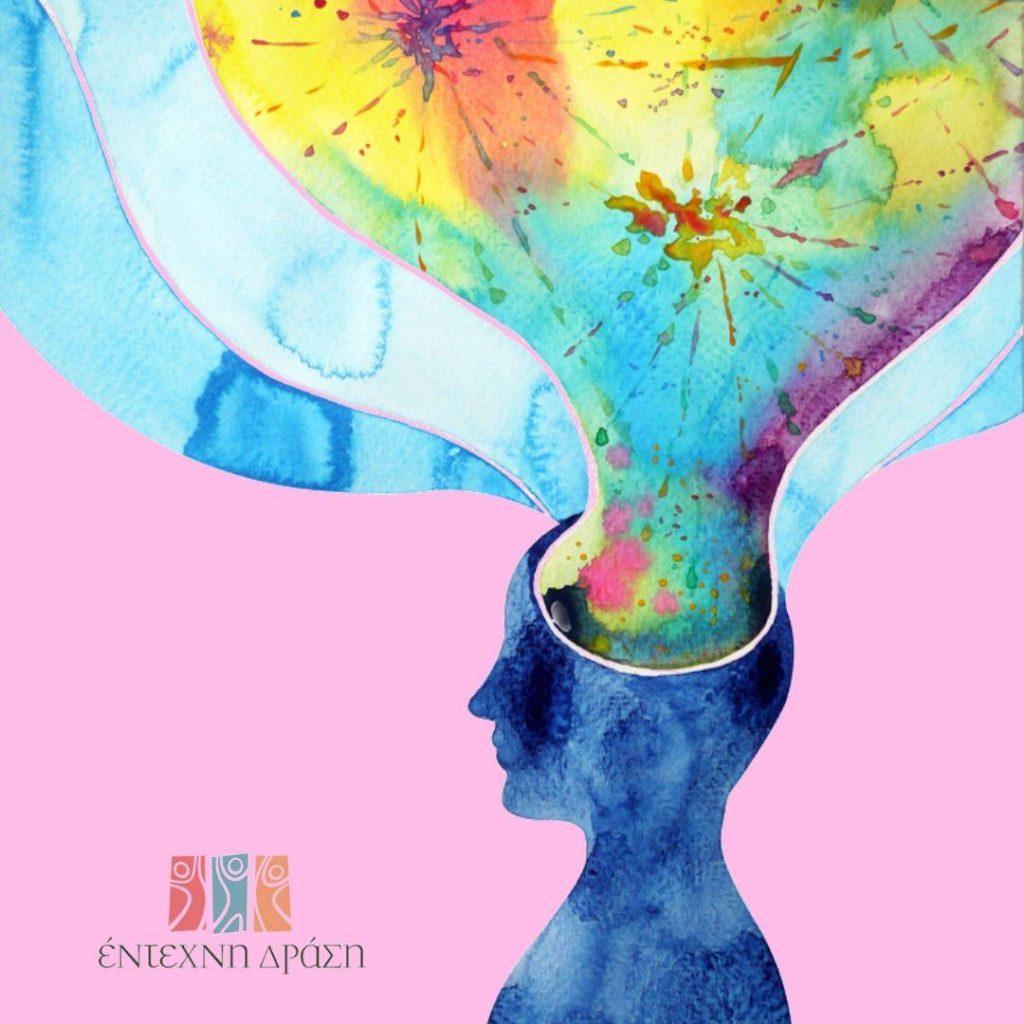 Έντεχνη δράση άρθρο ψυχοθεραπεια