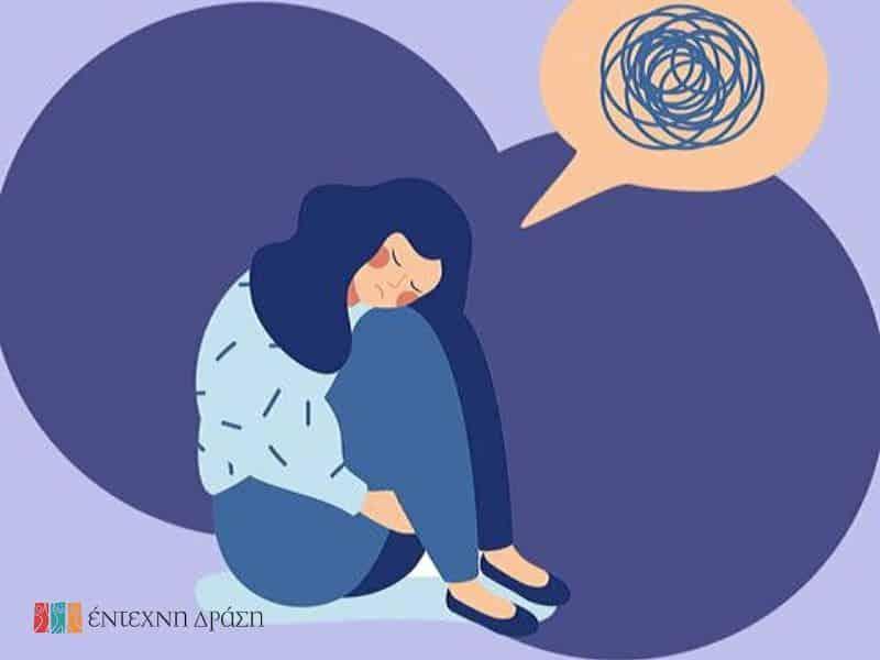 Κρίση πανικού έντεχνη δράση ψυχοθεραπεία art therapy σαμάνικη διδασκαλία